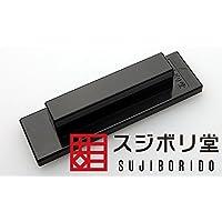 ハンディ鉄ヤスリ 二代目 鬼斬 おにぎり 粗目 ONG2020 / スジボリ堂 / 工具素材