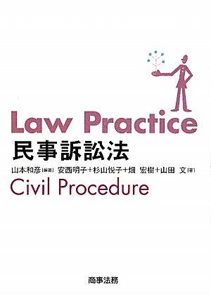 Law Practice民事訴訟法の詳細を見る