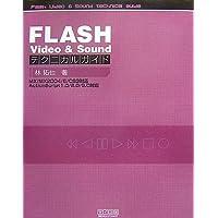 FLASH Video & Sound テクニカルガイド