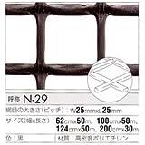 トリカルネット プラスチックネット CLV-N-29-1000 黒 大きさ:幅1000mm×長さ48m 切り売り
