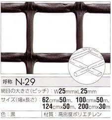 トリカルネット プラスチックネット CLV-N-29-1240 黒 大きさ:幅1240mm×長さ48m 切り売り