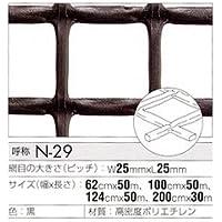 トリカルネット プラスチックネット CLV-N-29-1000 黒 大きさ:幅1000mm×長さ4m 切り売り