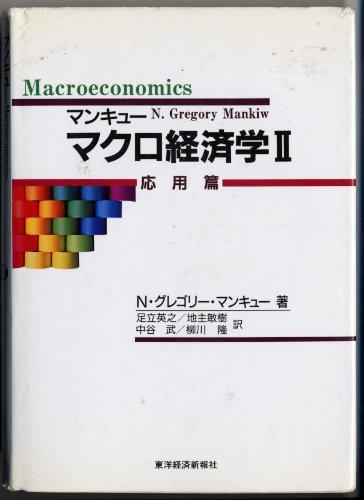 マンキューマクロ経済学〈2〉応用篇の詳細を見る