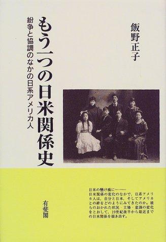 もう一つの日米関係史―紛争と協調のなかの日系アメリカ人