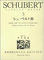 シューベルト集 3 (世界音楽全集ピアノ篇)