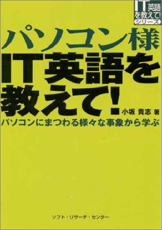 パソコン様IT英語を教えて!―パソコンにまつわる様々な事象から学ぶ (IT英語を教えて!シリーズ)の詳細を見る