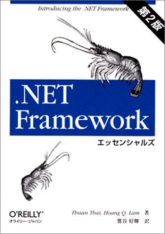 .NET Frameworkエッセンシャルズ 第2版の詳細を見る