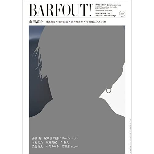 BARFOUT! 267 山田涼介 (Brown's books)