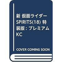 新 仮面ライダーSPIRITS(18) 特装版 (プレミアムKC)