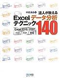 達人が教える Excelデータ分析テクニック140 Excel 2010/2007/2003/2002 対応