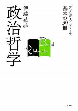 政治哲学 (ブックガイドシリーズ 基本の30冊)の詳細を見る