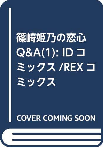篠崎姫乃の恋心Q&A (1) (REXコミックス)