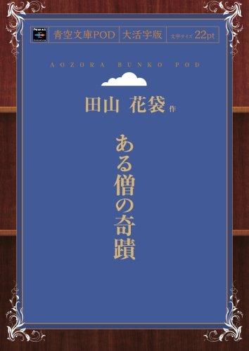 ある僧の奇蹟 (青空文庫POD(大活字版))
