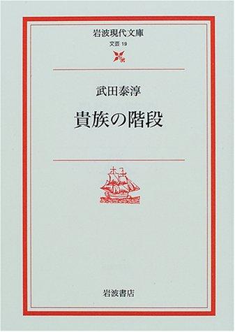 貴族の階段 (岩波現代文庫)の詳細を見る