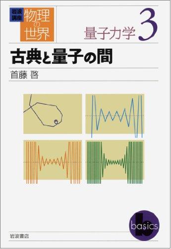 古典と量子の間〈量子力学 3〉 (岩波講座 物理の世界)の詳細を見る