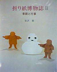 折り紙博物誌 2 季節と行事