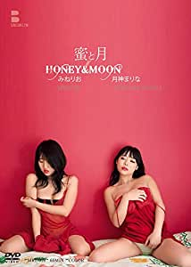 蜜と月 HONEY&MOON [DVD]
