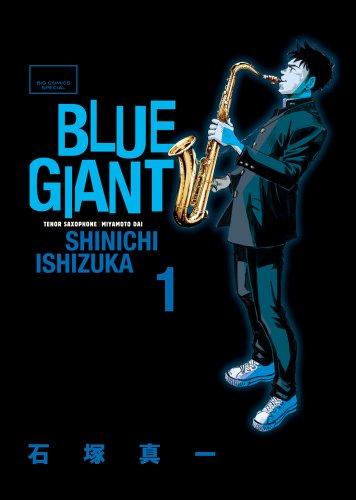 石塚真一「BLUE GIANT(1)」サックス・ジャズ・吹奏楽が好きな人にオススメのマンガ!(Kindle版あり)