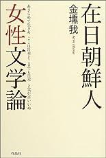 在日朝鮮人女性文学論