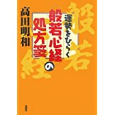 """運勢をひらく""""般若心経""""の処方箋"""