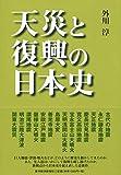 天災と復興の日本史
