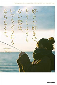 [sleep]の好きで好きで、どうしようもない恋は、いつもどうにもならなくて。