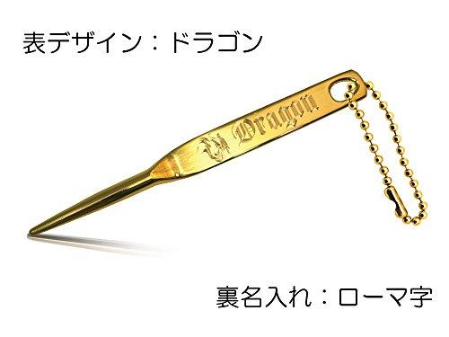 裏にローマ字名入れ『ドラゴン』刻印式 ゴールドメッキ1本足タイプ グリーンフォーク(全長95mm) ゴールドメッキボールチェーン付き デザインシリーズ