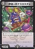 デュエルマスターズ/DMEX-06/37/伊達人形ナスロスチャ