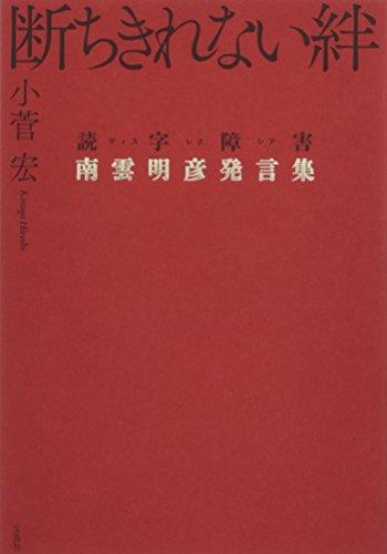 断ちきれない絆〜読字障害(ディスレクシア)・南雲明彦発言集