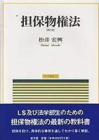担保物権法 第2版 (民法講義)