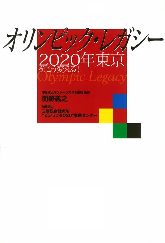 オリンピック・レガシー: 2020年東京をこう変える!の詳細を見る