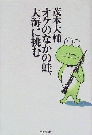 オケのなかの蛙、大海に挑むの詳細を見る