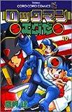 ロックマンエグゼ (10) (てんとう虫コミックス―てんとう虫コロコロコミックス)