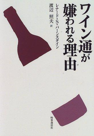 ワイン通が嫌われる理由(わけ)
