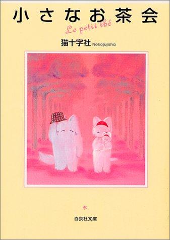 小さなお茶会 (白泉社文庫)の詳細を見る