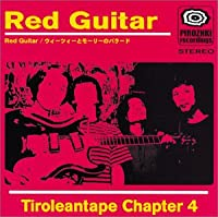 Red Guitar [7 inch Analog]