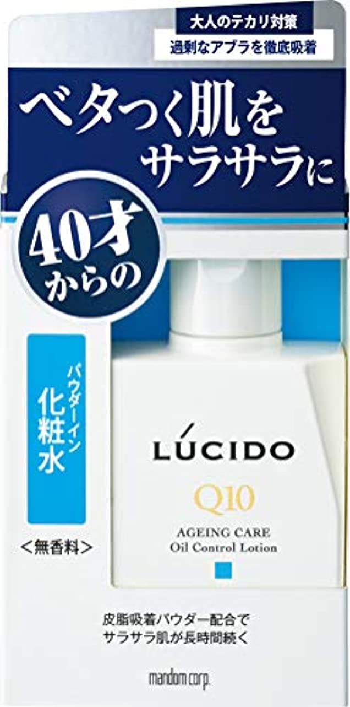 毎回持つ塗抹ルシード 薬用 オイルコントロール化粧水 (医薬部外品)100ml