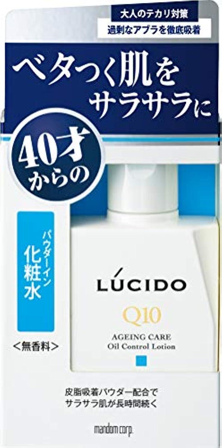 戦闘検体保守的ルシード 薬用 オイルコントロール化粧水 (医薬部外品)100ml