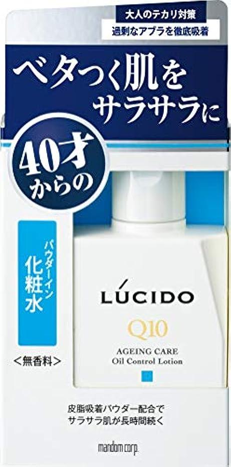 公然とピンポイント悪化するルシード 薬用 オイルコントロール化粧水 (医薬部外品)100ml