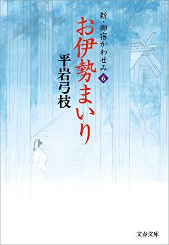 [画像:新・御宿かわせみ6 お伊勢まいり (文春文庫)]