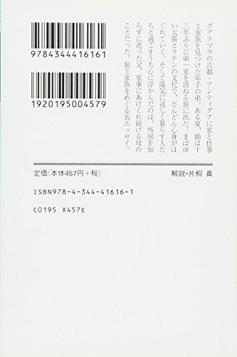 グアテマラの弟 (幻冬舎文庫)
