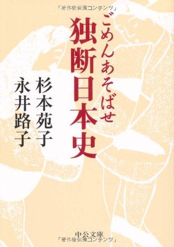 ごめんあそばせ独断日本史 (中公文庫)の詳細を見る