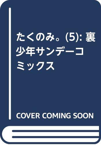 たくのみ。 5 (裏少年サンデーコミックス)