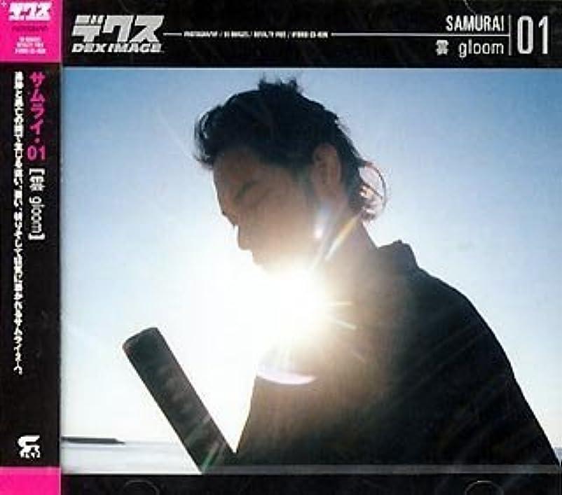 サムライ 01 雲 gloom