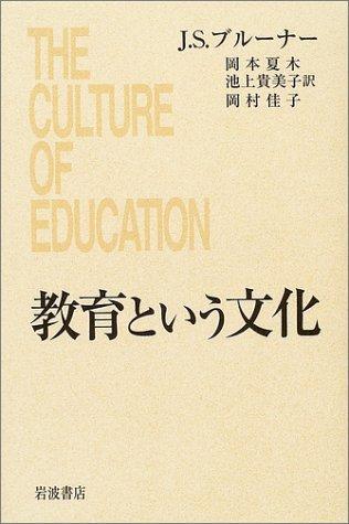 教育という文化の詳細を見る