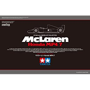 タミヤ 1/20 スケール限定シリーズ マクラーレン ホンダ MP4/7 プラモデル 25171