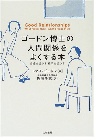 ゴードン博士の人間関係をよくする本―自分を活かす相手を活かす