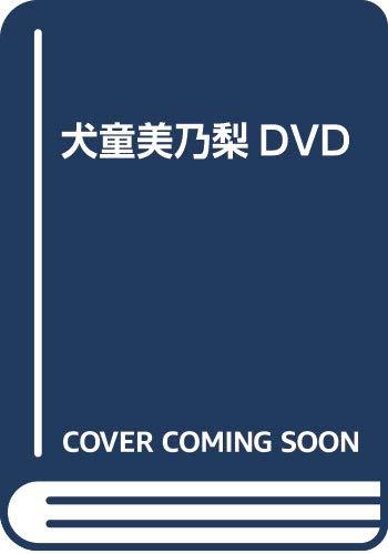 DVD)犬童美乃梨 みのリズム