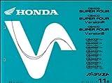 ホンダ CB400SF/CB400 SUPER FOUR(NC31) パーツリスト/パーツカタログ