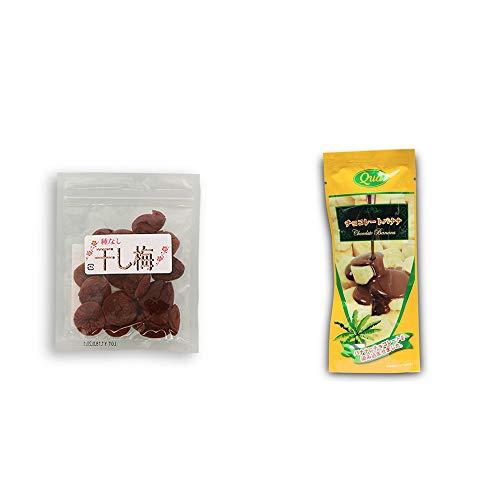 [2点セット] 種なし干し梅(90g)・フリーズドライ チョコレートバナナ(50g)